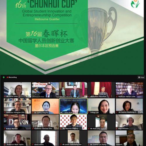 Chunhui Cup 21 Launch Ceremony